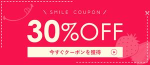 coupon_bnr02.jpg