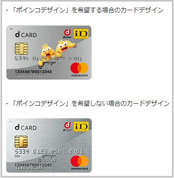 dカード6.png