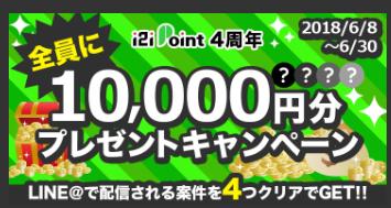 【i2iポイント 1万円キャンペーン】最終日22日目!まさかの配信遅れ笑