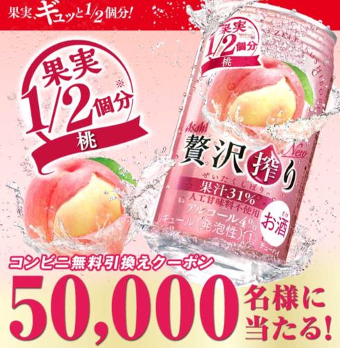 【大量当選懸賞@5万名】   アサヒ贅沢搾り 桃
