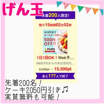 げん玉 EPARKスイーツガイド ホールケーキが2050円引きになります♪タダも可能!