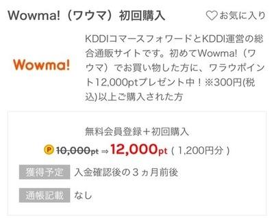 ワラウがひそかにスゴイ! 「wowma」はじめての購入でMAX900円のお小遣い!!