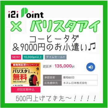 i2iポイント バリスタアイ コーヒータダ&お小遣い9000円!他サイトより上げてきた!!