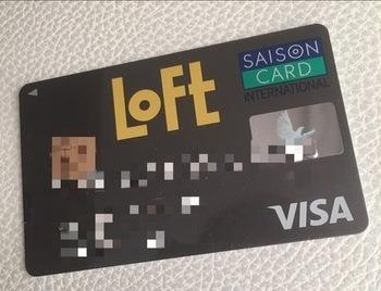 ロフトカード届きました♫口座振替依頼書返送の必要は??
