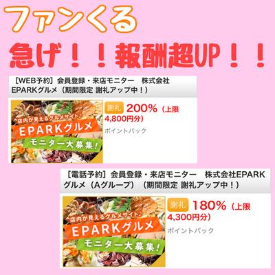 お小遣いも可! 急げーーー!!ファンくる   EPARKグルメ外食モニター謝礼超絶UP!!