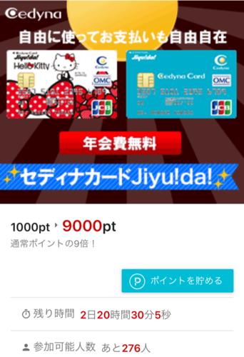 ハピタス 専業主婦OK!「セディナカードJiyu!da」発行+利用で9000円♪
