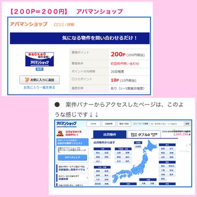 ライフメディア メールするだけ200円の神案件復活!!