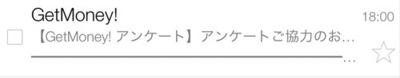 フィトリフト×ゲットマネー組の皆さま〜メール届いてます!