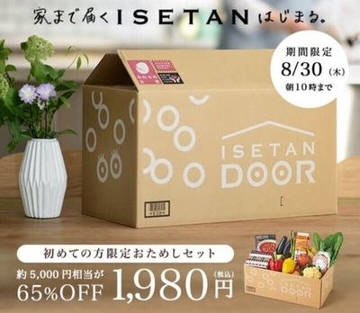 ポイントインカム   食品食材配達「ISETAN DOOR」実質無料480円で注文してきました!