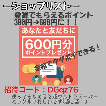 ショップリスト 会員登録で300円→600円もらえることになりました!!余裕でタダポチできます♪