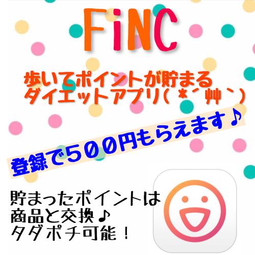 ダイエット アプリ finc