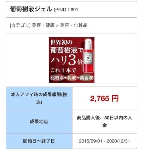 マイボンバー ぶどうの美容液が実質無料+210円のお小遣い!!