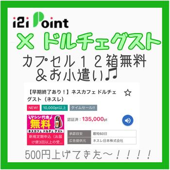 i2iポイント ドルチェグスト コーヒー12箱タダ&お小遣いつき♪他サイトより上げてきた!!