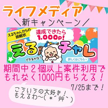 【7/25まで】ライフメディア 1000円もれなくもらえるキャンペーン 最後の配信!利用は明日まで可能