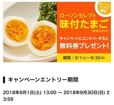 【先着!】ローソンアプリ 味付けたまごもらえます!!!!