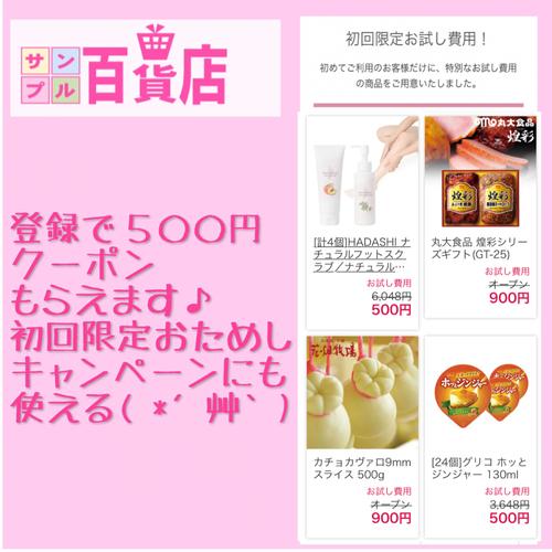サンプル百貨店   登録&紹介コード入力で500円クーポンもらえます♪( ´▽`)元々安いのにさらに激安で購入!!