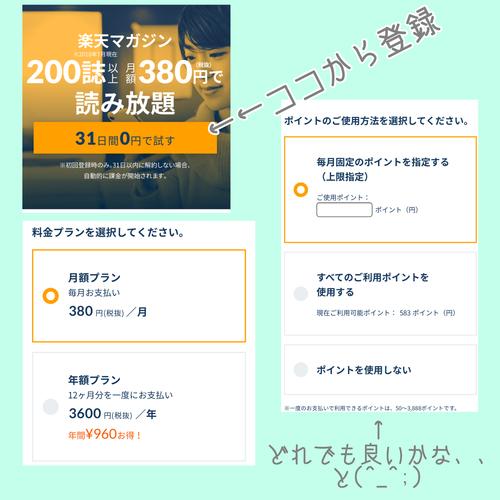 モッピー 「楽天マガジン」無料トライアル登録で200円即GET!