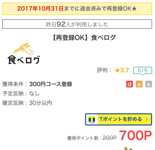 【再登録OK】モッピー  「食べログプレミアム」有料会員登録で差額376円GET!