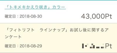 ゲットマネー   「トキメキかえり咲き」承認されました♫今なら実質無料+732円のお小遣い!!