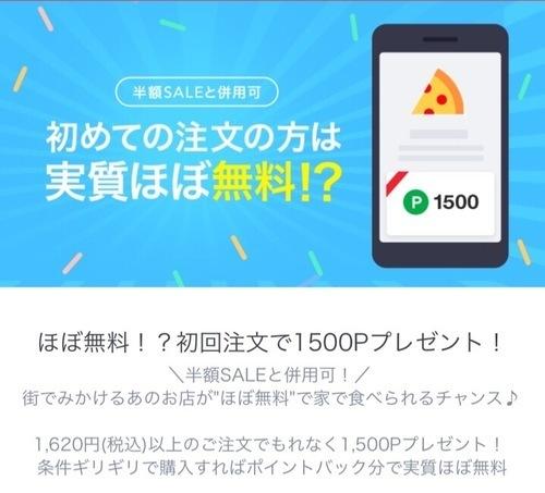 急遽!LINEデリマ1500円引きでピザ注文しました♫