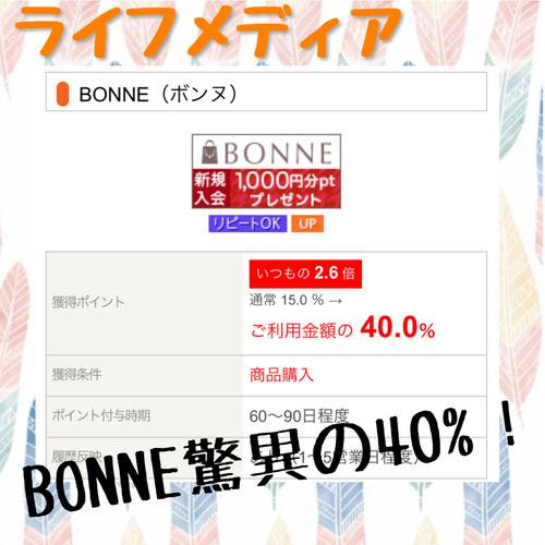 わぉーーー!!ライフメディア BONNE40%還元!!!!