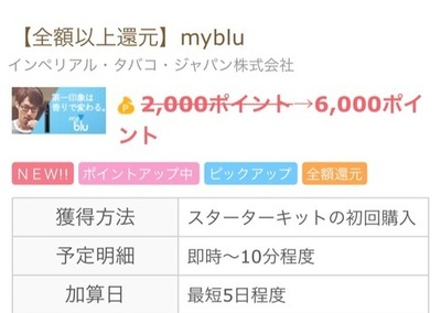 ちょびリッチかすぐたまで!mybluスターターキット購入   実質無料+最低600円のお小遣い!