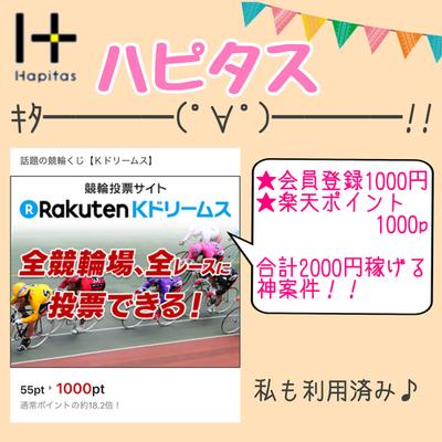 ハピタス   「Kドリームス」無料新規会員登録で1000円+楽天スーパーポイント1000円=合計2000円を稼げる!!
