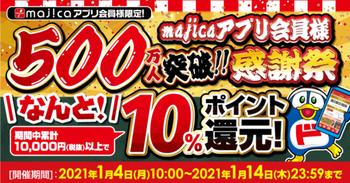 【ポイ活日記】ドンキホーテ14日まで、LINEApplePay15日までの支払い完了!