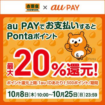 【吉野家×auPAY】20%還元!ポケ盛も買える♪