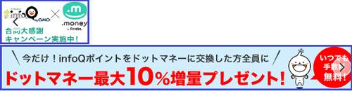 infoQ12.23.1.png