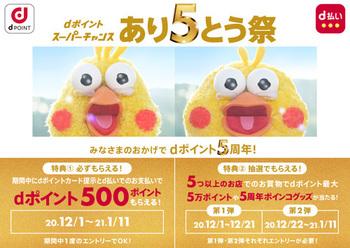 【12月d払い】もれなく600円以上で500ポイント!と、ポイントかポインコ抽選も。