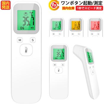 【楽天マラソン⑱】安い!非接触体温計、2000円以下に!