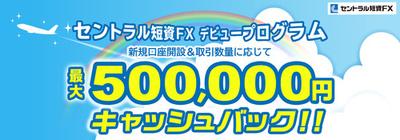 【アメフリ特別URL】本日まで!セントラル短資FX、損失6000円程で29000円+2000円!