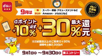 【9月】d払い×スーパー・飲食・アミューズメント・ネットで最大30%還元!