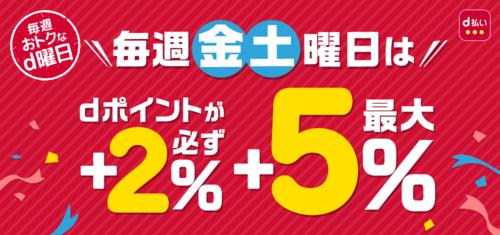 d払いで2%プラスのd曜日、dポイント使用も対象!
