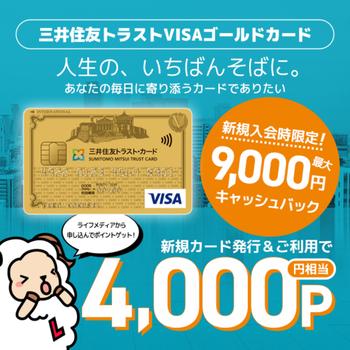 ライフメディア 「三井住友トラストVISAゴールドカード」インスタ投稿で100円!