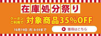 【楽天】訳ありで安い商品がさらに35%オフ!スイーツやナッツ色々